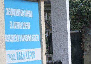 Бум на хепатит А в София! Местата в Инфекциозна свършиха