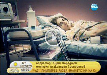 Три болници връщат безнадеждно болна, частен център й предлага експеримент