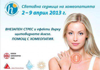 Седмицата на хомеопатията стартира на 2 април с безплатни лекции