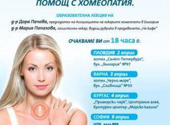 Безплатна лекция по хомеопатия в София  на 9 април