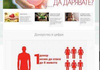 Сайт разказва лични истории на хора, получили дарени органи