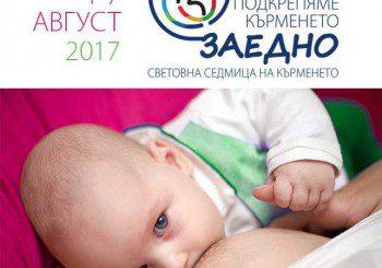 Отбелязваме Световната седмица на кърменето