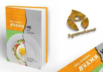 Спечелете книгата на Инес Субашка със съвети, как да постигаме целите си без диета