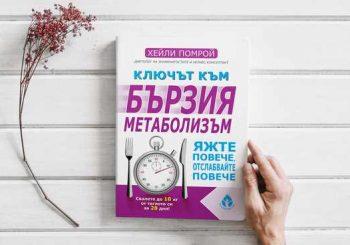 Как да ускорим метаболизма с книгата на Хейли Помрой