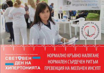 Безплатни консултации за високо кръвно на 17 май в 11 града