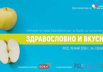 Уроци по здравословно хранене на живо в Русе