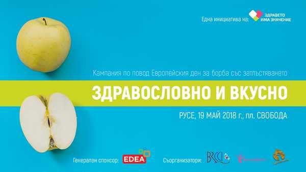 кампания здравословно и вкусно