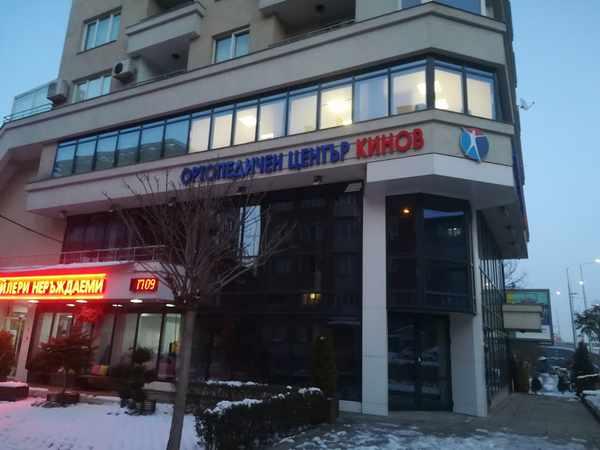 център проф. Пламен Кинов