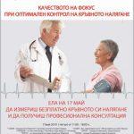 високо кръвно хипертония