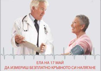 Безплатни консултации за високо кръвно на 17 май в страната