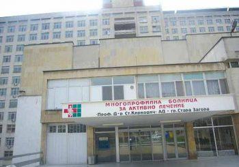 Болницата в Стара Загора с нов АГ комплекс