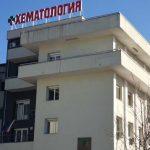 Болница по хематология София