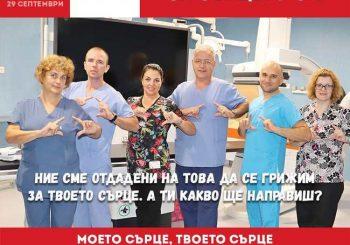 Безплатни прегледи при кардиолог във ВМА